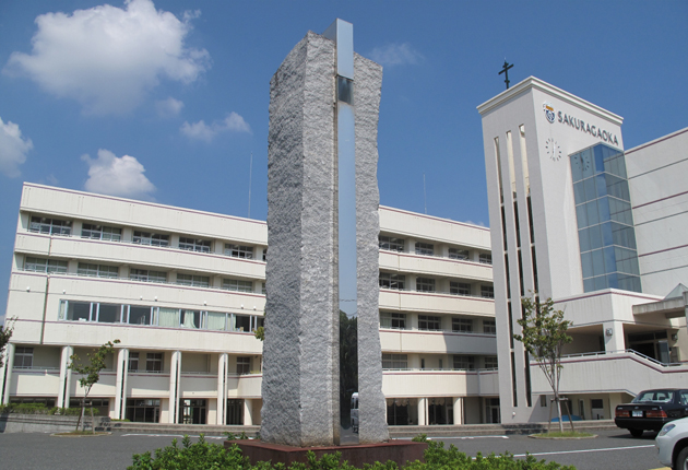 桜丘高等学校(愛知県豊橋市) : ...